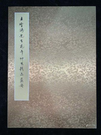 A Chinese Album Painting By Wang Xuetao