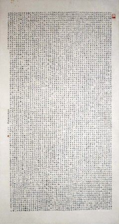 A Chinese Calligraphy By Hong Yi