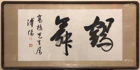 溥儒 書法鶴舞
