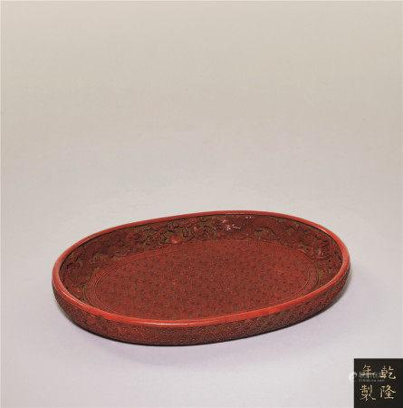 清乾隆 剔紅龍紋橢圓盤
