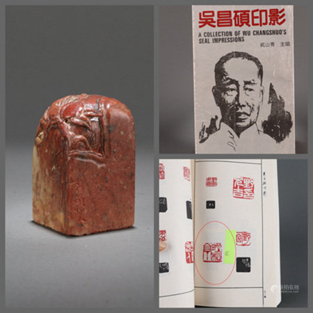 A CHINESE SOAPSTONE SEAL, SIGNED: 'WU CANG SHUO', INSCRIBED;: 'YE SONG TING', EARLY 20TH CENTURY