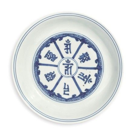 A BLUE AND WHITE 'LANÇA CHARACTERS' DISH,  WANLI MARK AND PERIOD
