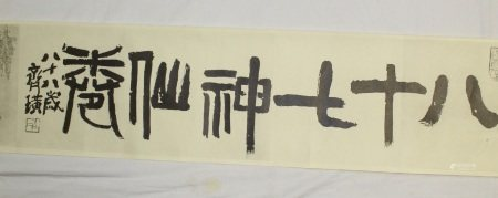 Chinese Buddhist Scroll Print.