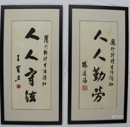 Pair of Chinese Calligraphies