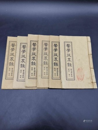 Group of Chinese Medicine Books