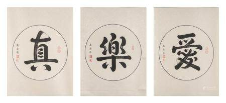 Wu Zuoren Love, Joy, Truth: Three