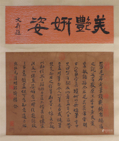 CHINESE SILK HANDSCROLL PAINTING OF CALLIGRAPHY IN RUNNING SCRIPT