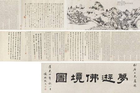 王學浩(清) (1754-1832) 夢遊佛境圖