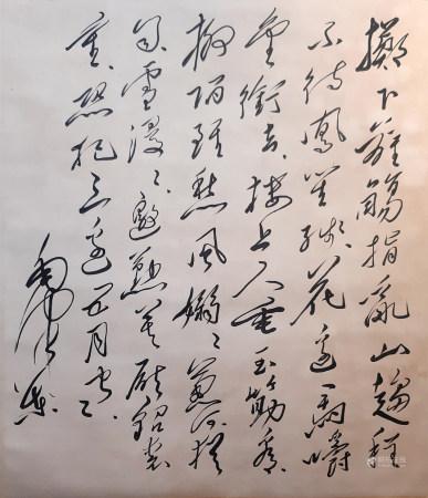 毛澤東 書法