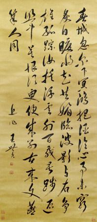 王世貞 書法