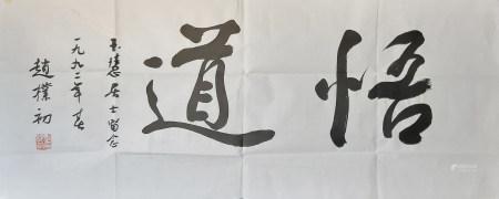 趙樸初 書法