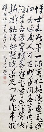 琴莊芳 書法 日本裱工