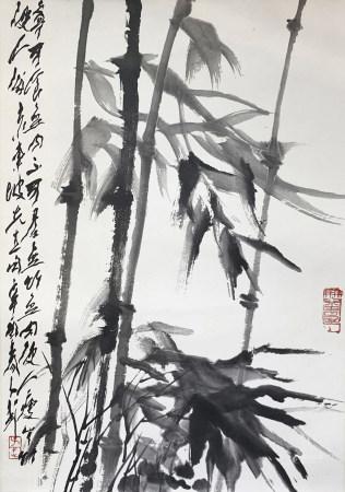 王子武 墨竹 出版于王子武花鳥集P48