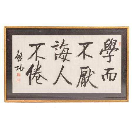 Framed Japanese Calligraphy