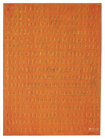 CHO YONG-IK (B. 1934)