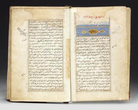DARAR ALHUKKAM FI SHARAH GHARR AL'AHKAM, ISTANBUL, 1253 AH/1832 AD