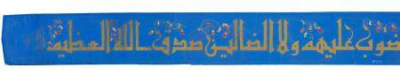 A LARGE GILT PERSIAN QURAN SCROLL, SIGNED AND DATED 1314 AH/1896 AD