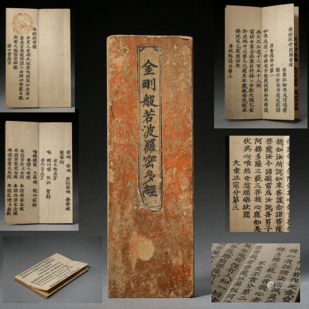 ANCIENT CHINESE DIAMOND SUTRA BOOK