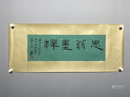 A CHINESE HAND WRITING CALLIGRAPHY WORK HORIZONTAL SURFACE