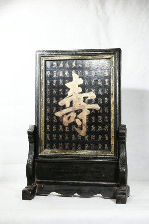 A Lacquered Table Screen,Qing Dynasty