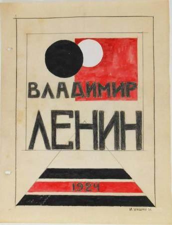 Ilya Casnik (1902-1929) Watercolor & Gouache
