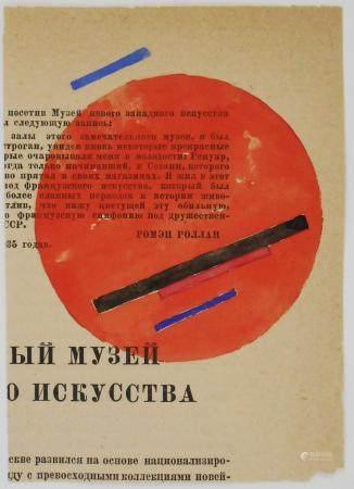 Soviet Suprematist Watercolor, Circa 1930
