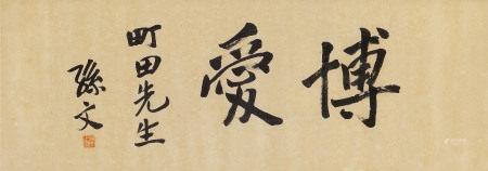 """孙中山(1866~1925) 楷书""""博爱"""" 镜片 水墨纸本"""