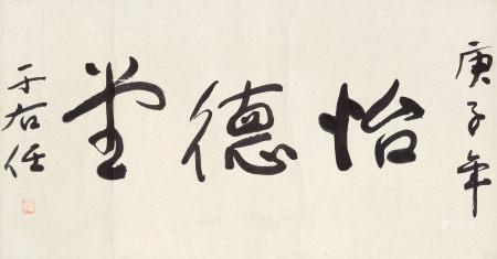 """于右任(1878~1964) 行书""""怡德堂"""" 镜片 水墨纸本"""