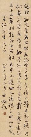 """于右任(1878~1964) 行书""""中山志"""" 立轴 水墨纸本"""