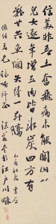 郭沫若(1892~1978) 行书五言诗 立轴 水墨纸本