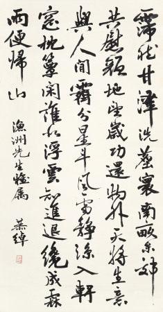 叶恭绰(1881~1968) 行书王安石《雨过偶书》 立轴 水墨纸本