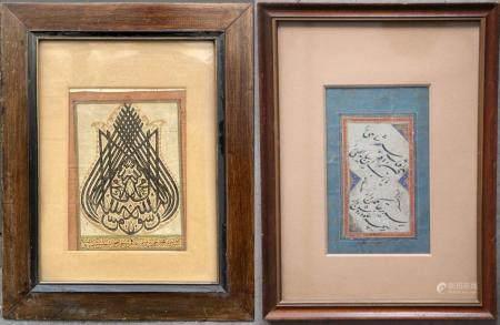 Calligraphie en miroir Signée Mirza Muhammad Ali datée 1334 AH / 1915-1916 AD Composée en miroi