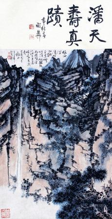 潘天寿 山水