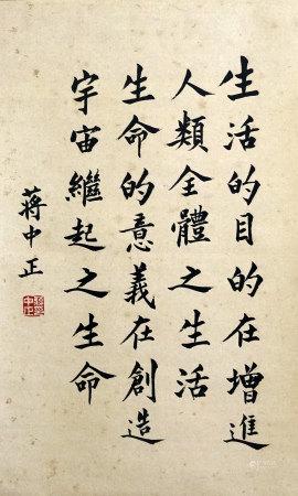 蒋中正 书法