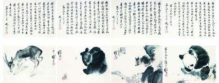 刘继卣、赵朴初 动物、书法双挖四屏