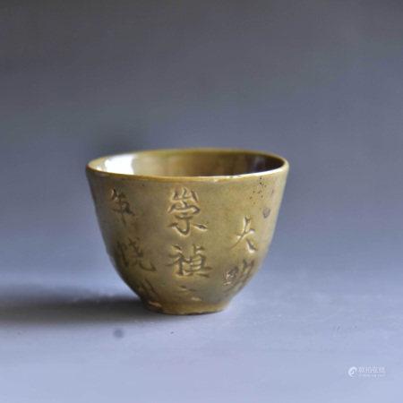 明 酱釉杯