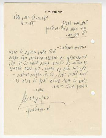 Ben-Gurion Signed Letter Re: Israel Will Not Compromise With