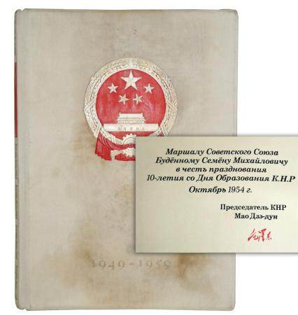 Mao Zedong SIGNED Presentation Copy of the Tenth Anniversary