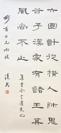 胡漢民 書法