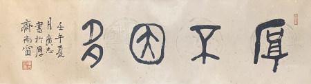 陳廣志 書法