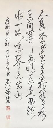 吳南生 書法