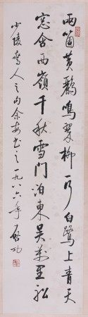 Chinese Ink Calligraphy Painting; Qi Gong