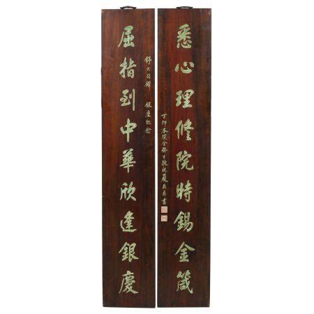 Pair of Chinese Callygraphic Hongmu plaques, Mingu