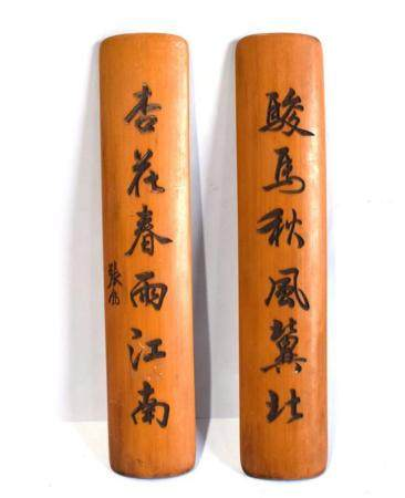 A Pair of Chinese Bamboo Wrist Rests Carved with a Poem, Sig