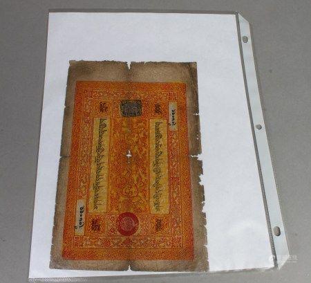 XinJiang Money Note