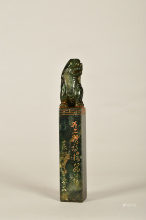 Chinese Green Stone Foolion Seal, By Wenpeng