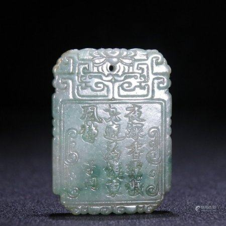Carved Jadeite Plaque