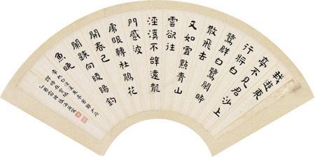 张海若 1877~1943  隶书泾溪东亭寄郑少府谔