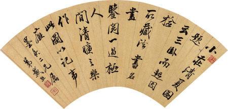 戴熙 1801~1860 (款) 行书题小庄清夏图