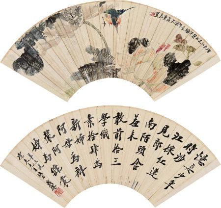 朱文侯*佚名 1895~1961 荷趣 行书忆妾少年